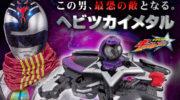 【宇宙戦隊キュウレンジャー】劇場版『キュウレンジャー』の新TVCMが公開!超巨大ロボ・ケルベリオス登場!
