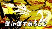 【ウルトラマンジード】第6話「僕が僕であること」のまとめ!新たな武器・ジードクローが登場!超必殺技・ディフュージョンシャワー!