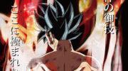【ドラゴンボール超】スーパーサイヤ人ブルーを超えるスーパーサイヤ人の姿が公開!ん?眼の色が変わっただけ?