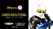 【仮面ライダーダブル】S.H.Figuarts(真骨彫製法)仮面ライダーエターナルが受注開始!さあ、地獄を楽しみな!