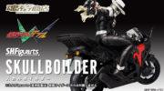 【仮面ライダーW】S.H.Figuarts スカルボイルダーが8月10日受注開始!ハードボイルドな感じで渋い!