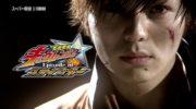 【宇宙戦隊キュウレンジャー】Vシネマ「Episode of スティンガー」が10月25日発売!みんなはもちろん買うよね?