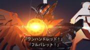 【仮面ライダービルド】タカ×ガトリングのフルボトルでホークガトリングフォームに!そして、ブラッドスタークが動き出す!