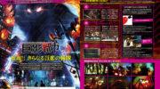 【ゲーム】PS4「巨影都市」にグリフォン、エイブラハム、ダダ、3式機龍、エヴァンゲリオン零号機、エヴァンゲリオン2号機が参戦!