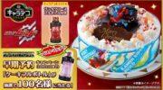 【ニュース】キャラデコクリスマスが予約開始!キュウレンジャー&仮面ライダービルドが!サンタクロースフルボトル付き!