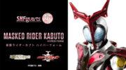 【仮面ライダーカブト】天道総司役の水嶋ヒロさんの愛娘がカブトのフィギュアを見てパパだと言う。仮面ライダーのオーラか?