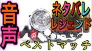 【仮面ライダービルド】変身ベルト DXビルドドライバーの音声がネタバレ!レジェンドライダーでフュージョンライズ!w