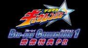 【宇宙戦隊キュウレンジャー】「宇宙戦隊キュウレンジャー Blu-ray COLLECTION 1」のPR動画が公開!SAY! THE★トーキングが楽しそう!