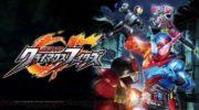 【仮面ライダービルド】PS4「仮面ライダー クライマックスファイターズ」にサブライダー参戦か?ビーストのシルエットが!