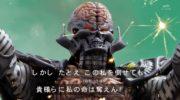 【宇宙戦隊キュウレンジャー】ホシ★ミナトに憑りついていたのはドン・アルマゲだった!ドン・アルマゲは複数いる?