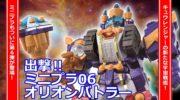 【宇宙戦隊キュウレンジャー】ミニプラ キュータマ合体シリーズ06 オリオンバトラーの公式レビュー!ウェイクアップ、オリオン!