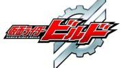 【仮面ライダービルド】「仮面ライダービルド Blu-ray COLLECTION 1」が2018年3月28日発売!オリジナルドラマを収録!
