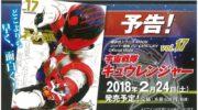 【宇宙戦隊キュウレンジャー】スーパー戦隊 Official MooK「宇宙戦隊キュウレンジャー」が2018年2月24日発売!