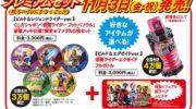 【仮面ライダービルド】プレミアムセットが11月3日発売!「ブットバソウルメダルセット」か「エグゼイドフルボトル」!