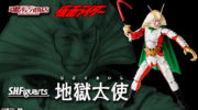 【仮面ライダー】S.H.Figuarts 地獄大使が10月27日受注開始!デジタル彩色により顔面をリアルに再現!