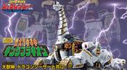 【恐竜戦隊ジュウレンジャー】戦隊職人『ドラゴンバックラー』の変身音とパッケージが公開!