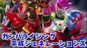 【仮面ライダービルド】ガンバライジングで平成ジェネレーションズでプレイ!フォームチェンジラッシュがかっこよすぎ!!