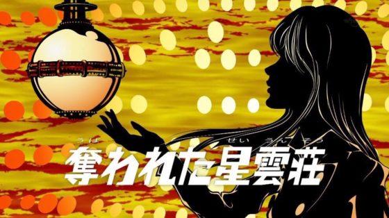 【ウルトラマンジード】第19話「奪われた星雲荘」のまとめ!レムが擬人化して美人のお姉さんに!闇のレムと対決!