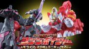 【宇宙戦隊キュウレンジャー】ミニプラ キュータマ合体シリーズ07が11月28日発売!コジシボイジャーでスーパーキュウレンオーに!