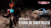 【ウルトラマンオーブ】S.H.Figuarts ジャグラス ジャグラーが8月25日受注開始!ダークリングも付属!