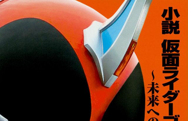 【仮面ライダーゴースト】『小説 仮面ライダーゴースト』が11/17発売!テレビシリーズ&劇場映画の補完とVシネマの後日譚に!