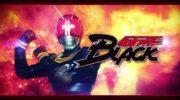 【仮面ライダービルド】PS4「仮面ライダー クライマックスファイターズ」の仮面ライダーブラックが参戦決定!プレイ動画も!
