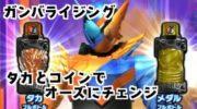 【仮面ライダービルド】DXローズコプターフルボトルセットの画像がネタバレ!情熱の扇風機 ローズコプター!