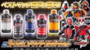 【仮面ライダーエグゼイド】DX5大レジェンドライダーフルボトルセットが受注開始!フォーゼ・ウィザード・ドライブ・ゴースト!