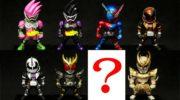 【仮面ライダー】CONVERGE KAMEN RIDER 7のシークレットが判明!って、みんなの予想通りだったw