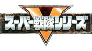 【スーパー戦隊】『スーパー戦隊 Official Mook 20世紀』が3月24日創刊!「秘密戦隊ゴレンジャー」からの20世紀のスーパー戦隊が集結!