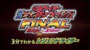 【仮面ライダービルド】『仮面ライダー平成ジェネレーションズFINAL』に登場するビルドの全フォームが公開!エグゼイドフォームも!