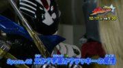 【宇宙戦隊キュウレンジャー】第42話「父か?宇宙か?ラッキーの覚悟」の予告!フクショーグンが合体したアキャチューガが登場!