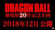 【ドラゴンボール】劇場版「ドラゴンボール」第20弾が2018年12月公開!宇宙最強の戦闘民族・サイヤ人がテーマ!