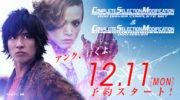 【仮面ライダーオーズ】CSM第18弾・CSMオーズドライバー コンプリートセットが12月11日受注開始!アンク、行くよ。