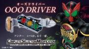 【仮面ライダーオーズ】『CSMオーズドライバー コンプリートセット』で特殊音が鳴る裏ワザが!