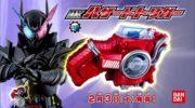 【仮面ライダービルド】『DXハザードトリガー』が2月3日発売!TVCMで一足早くラビットタンクハザードフォームの姿が公開!