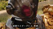 【仮面ライダービルド】猿渡一海が仮面ライダーグリスに変身!仮面ライダークローズチャージをも圧倒!ブラァ!