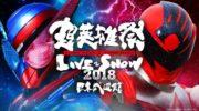 【仮面ライダービルド】『超英雄祭2018』に小室哲哉さんが予定通り出演決定!今後の出演予定も変更なし!
