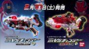 【ルパレンVSパトレン】ダブル変身銃 DX VSチェンジャーのTVCMが公開!ルパンレンジャーかパトレンジャーどっちに変身する?