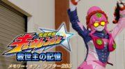【宇宙戦隊キュウレンジャー】キャラソン・ラプター283『夢見るアンドロイド』の動画が公開!ラプターかわいすぎ!
