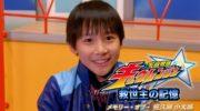 【宇宙戦隊キュウレンジャー】キャラソン・小太郎『BLUE SKY BOY』の動画が公開!可能性もNo Limit!もっとビックに!