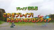 【キョウリュウジャーブレイブ】カミツキ合体 ブレイブキョウリュウジンセットが受注開始!獣電竜5体と獣電池8本セット!