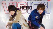 【仮面ライダービルド】『HERO VISION VOL.67』が2月23日発売!ビルド&キュウレンジャー&ルパパトが表紙!