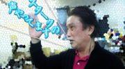 【仮面ライダービルド】スターク「声の仕事してます」今度は金尾哲夫さん本人が「スタークの声やってます」w
