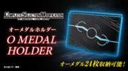 【仮面ライダーオーズ】『CSMオーメダルホルダー』が受注開始!『CSMオーズドライバー』に付属するメダルを最大24枚収納可能!