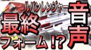 【ルパレンVSパトレン】VSチェンジャの解析バレ!ルパンブラック・パトレンー1号・ビクトリーストライカー・サイレンストライカー!