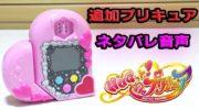 【プリキュア】『HuGっと!プリキュア』の4人目・キュアマシェリ、と5人目・キュアアムールの音声解析バレ!