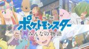 【ポケモン】『劇場版ポケットモンスター みんなの物語』が7月13日公開!最新予告映像に伝説のポケモン・ルギアが!