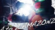 【仮面ライダーアマゾンズ】アマゾンズが正義のスーパーヒーロー仮面ライダーアマゾンズに!悠と仁が協力して悪の敵と戦うぞ!