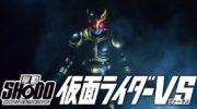 【仮面ライダー】『SHODO仮面ライダーVS9』が7月末発売!1号、ショッカー戦闘員、クウガ、キバ!さらに変身前の姿がラインナップ!